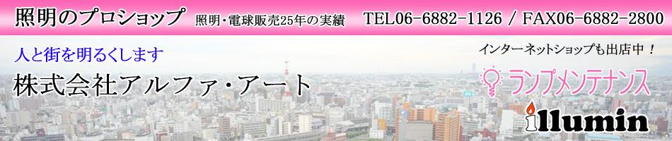 株式会社 アルファ・アート